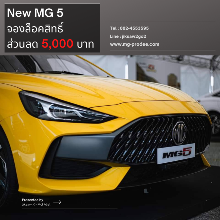 Promotion MG5