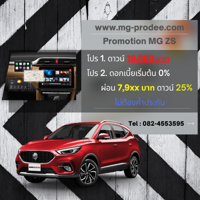 Promotion MG ZS
